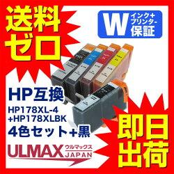 HP178XL-4+HP178XLBK×44色セット+ブラック×4HP178XLBKHP178XLCHP178XLMHP178XLY互換インク(HP178Deskjet3520Officejet4620Photosmart5510Photosmart5520Photosmart5521Photosmart6510Photosmart6520Photosmart6521PhotosmartC5380)comp.ink