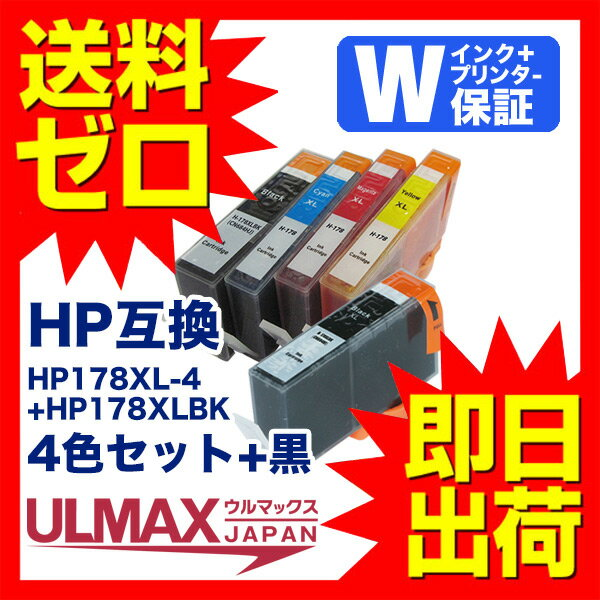 HP178XL-4 ( HP178 HP )【互換インクカートリッジ】 黒1個追加! 大容量 残量表示機能付 【 永久保証 送料無料 即日出荷 】 内容( HP178XLBK HP178XLC HP178XLM HP178XLY 各1個+BK1個 ) ヒューレットパッカード comp.ink FKBR rchs