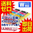 IC6CL70L 6色セット×1+ブラック1個 ICBK70 ICC70 ICM70 ICY70 ICLC70 ICLM70 エプソン用互換インク ( IC70L EP-306 EP-706A EP-