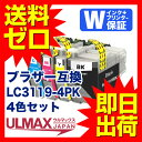 Brother LC3119-4PK 4色セット×1 Brother互換 ( LC3119BK LC3119C LC3119M LC3119Y ) ( MFC-J6580CDW/MFC-J6980CD