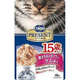 コンボ プレゼント キャット レトルト 15歳頃から 鶏ささみとビーフ入り ラム添え 40g 猫用 猫フード 日本ペットフード(株)