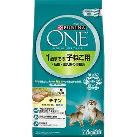 ピュリナワン キャット 子ねこ用 チキン2.2kg 猫用 猫フード ネスレ日本(株)
