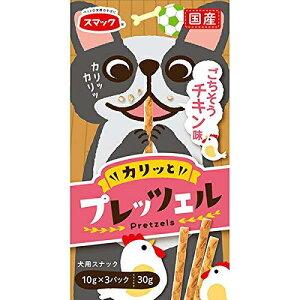プレッツェルチキン味 30g 犬用 犬フード (株)スマック 【おまとめ5個セット 】