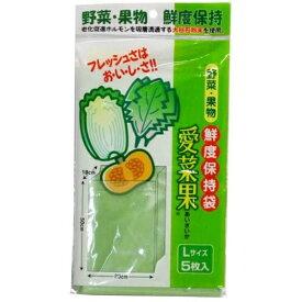野菜 保存 袋 愛菜果 果物鮮度保持袋 L 5枚入 ニプロ 保持袋 鮮度