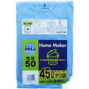 ポリ袋 青色 45L 厚さ0.03mm 50枚入 ハウスホールドジャパン KL-56 業務用 ポリ袋 ごみ袋 ゴミ袋 ごみ箱 ダストペール 分別ごみ 分別ごみ袋 分別ゴミ袋 青 青色 45L