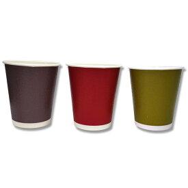 断熱カップ 6.5oz(195ml) 30個入り 3色込みタイプ 日本デキシー ペーパーカップ ペーパーコップ 紙コップ 紙カップ 使い捨てカップ 断熱 断熱コップ 断熱カップ 使い捨てコップ ワンウェイカップ 簡易容器 行楽用品 レジャー用品 事務所用品 オフィス用品 コーヒー用品