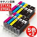 BCI-371XL+370XL/5MP 大容量 5色セット ×2 キヤノン 互換 インク BCI-371 BCI-370 ( BCI-370XLPGBK BCI-371XLBK BCI-371XLC BCI-371XLM BCI-371XL ) CANON キャノン 互換インク インクカートリッジ 371 370 BCI371 BCI370 cink PIXUS TS6030 PIXUS TS9030 PIXUS