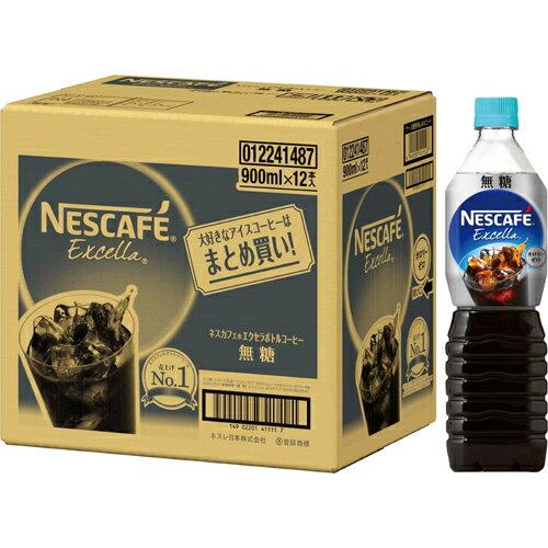 【ケース販売】ネスカフェ エクセラボトルコーヒー無糖 900ml×12本※商品は1点(個)の価格になります。