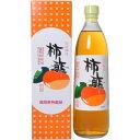 九州酢造 柿酢 900ml※商品は1点(個)の価格になります。