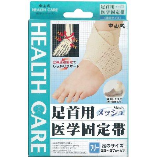 中山式 足首用 医学固定帯メッシュ フリーサイズ※商品は1点(個)の価格になります。