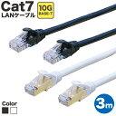 LANケーブル CAT7 3m カテゴリー7 ランケーブル ストレート ツメ折れ防止カバー LAN ケーブル 黒 白 ブラック ホワイ…