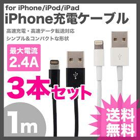 3本セット iPhone ケーブル 1m 2色 急速充電対応 高速データ転送対応 USB充電ケーブル 充電 iPhone7 iPhone 7Plus 6 6S 6Plus 6SPlus 5 SE iPad iPod 対応 ホワイト ブラック iOS10.3.1動作確認済 データ転送ケーブル 100cm UL.YN