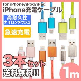 3本セット iPhone ケーブル 充電 1m ナイロンメッシュ カラー7色 高耐久性 USB 充電ケーブル iPhone7 iPhone 7Plus iPhone6/5/SE iPad iPod 対応 iOS10.3.1動作確認済 急速充電 高速データ転送 100cm UL.YN