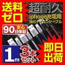 3本セット iPhone 充電ケーブル 1m ナイロン 急速充電 充電器 データ転送 断線しにく...