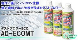 AD-ECOMT