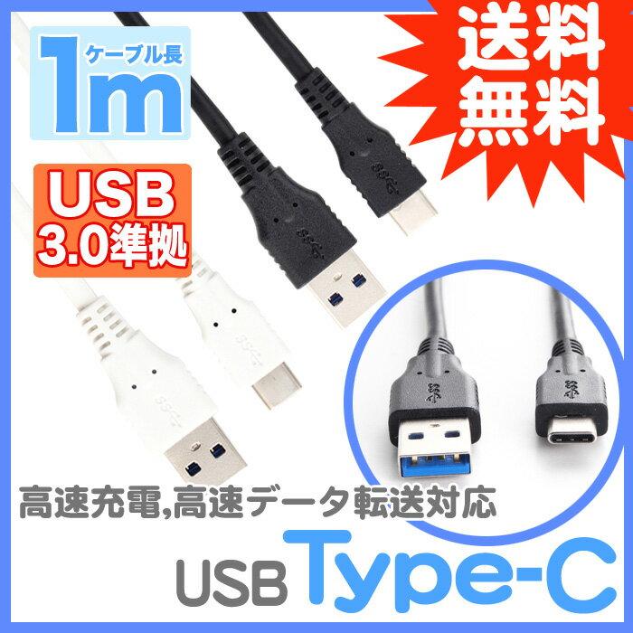 USB Type-C ケーブル 1m USB3.0 急速充電 高速データ転送 USB(A)-USB(TYPE-C) 機器対応 Xperia XZ 、 X Compact / Nexus 5X 、 6P / HUAWEI Mate9 / ZenFone3 / Nintendo Switch 他 タイプCケーブル USBType-C 充電ケーブル 100cm【送料無料】|1402ULZM^ UL.YN