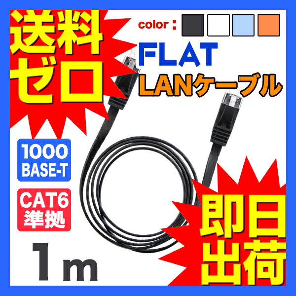 LANケーブル ランケーブル フラット 1m CAT6準拠 1年保証 ストレート ツメ折れ防止カバー フラットLANケーブル スーパーフラット 黒 白 青 橙 やわらか 1.7mm厚 カーペット サーバー 企業様向け 業務用 PlayStation4対応 RJ-45 カテゴリ6 Gigabit 送料無料 1402ULZM^ UL.YN