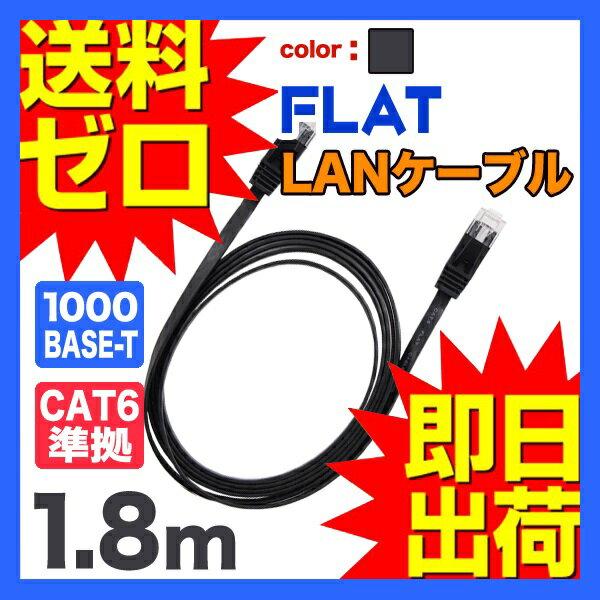 LANケーブル ランケーブル フラット 1.8m CAT6準拠 1年保証 ストレート ツメ折れ防止カバー フラットLANケーブル スーパーフラット 黒 白 青 橙 やわらか 1.7mm厚 カーペット サーバー 企業様向け 業務用 PlayStation4対応 RJ-45 カテゴリ6 Gigabit 送料無料 1402ULZM^ UL.YN