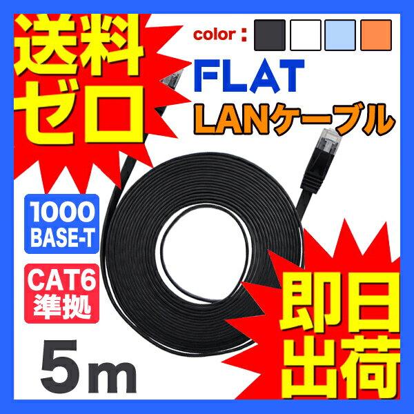 LANケーブル ランケーブル フラット 5m CAT6準拠 1年保証 ストレート ツメ折れ防止カバー フラットLANケーブル スーパーフラット 黒 白 青 橙 やわらか 1.7mm厚 カーペット サーバー 企業様向け 業務用 PlayStation4対応 RJ-45 カテゴリ6 Gigabit 送料無料 1402ULZM^ UL.YN
