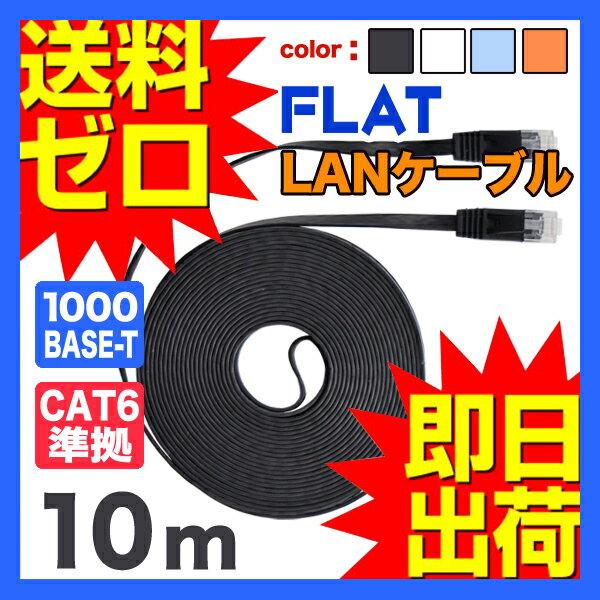 LANケーブル ランケーブル フラット 10m CAT6準拠 1年保証 ストレート ツメ折れ防止カバー フラットLANケーブル スーパーフラット 黒 白 青 橙 やわらか 1.7mm厚 カーペット サーバー 企業様向け 業務用 PlayStation4対応 RJ-45 カテゴリ6 Gigabit 送料無料 1402ULZM^ UL.YN