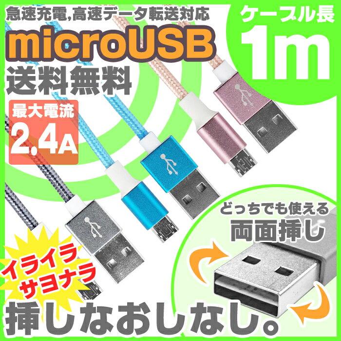 マイクロUSBケーブル 1m 急速充電 便利な両面挿し 最大2.4A 高速データ転送 usbケーブル 充電ケーブル スマホ Android 4色 リバーシブル 高耐久 MicroUSB ケーブル スマートフォン USB(A)-USB(Micro-B) 100cm ピンク ブルー グレイ【送料無料】|1402ULZM^ UL.YN