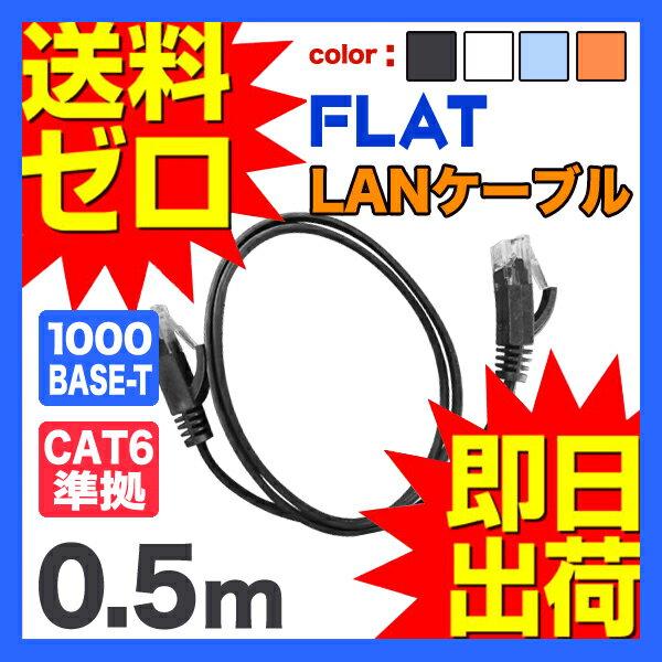 LANケーブル ランケーブル フラット 0.5m CAT6準拠 1年保証 ストレート ツメ折れ防止カバー フラットLANケーブル スーパーフラット 黒 白 青 橙 やわらか 1.7mm厚 カーペット サーバー 企業様向け 業務用 PlayStation4対応 RJ-45 カテゴリ6 Gigabit 送料無料 1402ULZM^ UL.YN