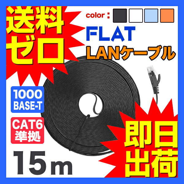 LANケーブル ランケーブル フラット 15m CAT6準拠 1年保証 ストレート ツメ折れ防止カバー フラットLANケーブル スーパーフラット 黒 白 青 橙 やわらか 1.7mm厚 カーペット サーバー 企業様向け 業務用 PlayStation4対応 RJ-45 カテゴリ6 Gigabit 送料無料 1402ULZM^ UL.YN