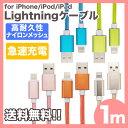 ライトニング ケーブル iPhoneケーブル 1m ナイロンメッシュ カラー5色 高耐久性 USB充電ケーブル iPhone7 iPhone 7Plus iPh...