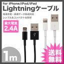 ライトニング ケーブル iPhoneケーブル 1m 2色 USB充電ケーブル iPhone7 iPhone 7Plus 6 6S 6Plus 6SPlus 5 SE iPad i…