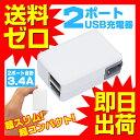 2ポート USB充電器 コンセント iPhone USB-AC アダプタ スマホ 急速充電 出力 合計 3.4A 海外対応 100V-240V Android ...