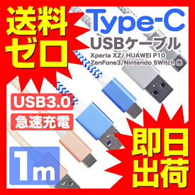 type-c ケーブル 1m 高耐久 3色 急速充電 データ転送 充電ケーブル usbケーブル TYPE-Cケーブル Android アンドロイド Xperia Galaxy Switch スイッチ Nexus AQUOS 充電 充電器 USB TypeC タイプc Type スマホ スマートフォン 高速充電 データ通信 UL.YN