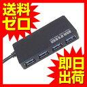 USB3.0ハブ 4ポート ハブ USB3.0 ウルトラスリム 高速ハブ 小型 軽量 コンパクト バスパワー ブラック 電源不要 USB HUB 5Gbps 高...
