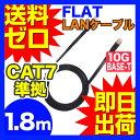 LANケーブル CAT7 1.8m フラット カテゴリー7 ランケーブル ストレート ツメ折れ防止カバー フラットLANケーブル スーパーフラット 黒 やわらか 2.6mm厚 カーペット 業務用 PlayStation4対応 RJ-45 カテゴリ7 Gigabit あす楽 即日出荷 UL.YN