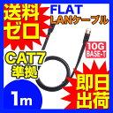 LANケーブル CAT7 1m フラット カテゴリー7 ランケーブル ストレート ツメ折れ防止カバー フラットLANケーブル スーパーフラット 黒 やわらか 2.6mm厚 カーペット 業務用 PlayStation4対応 RJ-45 カテゴリ7 Gigabit あす楽 即日出荷 UL.YN