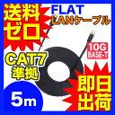 カテゴリー7LANケーブル ランケーブル フラット 5m CAT7準拠 ストレート ツメ折れ防止カバー フラットLANケーブル スーパーフラット 黒 やわらか ...