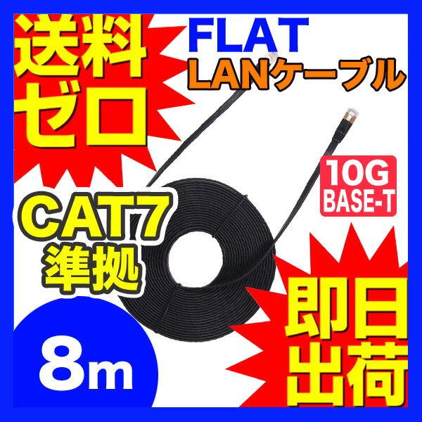 カテゴリー7LANケーブル ランケーブル フラット 8m CAT7準拠 ストレート ツメ折れ防止カバー フラットLANケーブル スーパーフラット 黒 やわらか 2.6mm厚 カーペット 業務用 PlayStation4対応 RJ-45 カテゴリ7 Gigabit 送料無料 1402ULZM^ UL.YN
