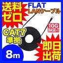 カテゴリー7LANケーブル ランケーブル フラット 8m CAT7準拠 ストレート ツメ折れ防止カバー フラットLANケーブル スーパーフラット 黒 やわらか ...