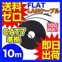 カテゴリー7LANケーブル ランケーブル フラット 10m CAT7準拠 ストレート ツメ折れ防止カバー フラットLANケーブル スーパーフラット 黒 やわらか...
