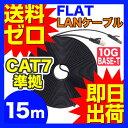 カテゴリー7LANケーブル ランケーブル フラット 15m CAT7準拠 ストレート ツメ折れ防止カバー フラットLANケーブル スーパーフラット 黒 やわらか...