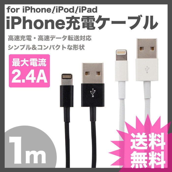 iPhone ケーブル 1m 急速充電対応 高速データ転送対応 2色 USB充電ケーブル 充電 iPhone7 iPhone 7Plus 6 6S 6Plus 6SPlus 5 SE iPad iPod 対応 ホワイト ブラック iOS10.3.1動作確認済 データ転送ケーブル 100cm【送料無料】|1402ULZM^ UL.YN