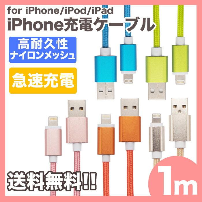 iPhone ケーブル 充電 1m ナイロンメッシュ カラー7色 高耐久性 USB 充電ケーブル iPhone7 iPhone 7Plus iPhone6 / 5 / SE iPad iPod 対応 iOS10.3.1動作確認済 急速充電 高速データ転送 100cm 【送料無料】 UL.YN