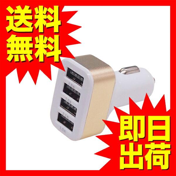 シガーソケット チャージャー USB4ポート搭載 合計4.1A ハイパワー出力 コンパクト DC12V-24V対応 高速充電 車載充電器 4台同時充電 ゴールド USBカーチャージャー USBタイプAメス 4ポート スマートフォン タブレット UL-KRAD004 【送料無料】 UL.YN