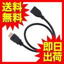 HDMI延長ケーブル 0. 5m HDMIver1.4 金メッキ端子 High Speed HDMI Cable ブラック ハイスピード 4K 3D イーサネット…