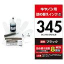 エレコム 詰め替えインク キャノン インク BC-345対応 ブラック 8回分 THC-345BK8 【 あす楽 】 ELECOM