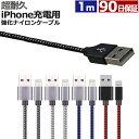 iphone 充電 ケーブル 1m 断線しにくい ナイロン 急速充電 充電ケーブル 充電器 USBケーブル アイフォン iPhoneケーブル iPhone6s iPho…