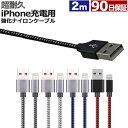 iphone 充電 ケーブル 2m 断線しにくい ナイロン 急速充電 充電ケーブル 充電器 USBケーブル アイフォン iPhoneケーブ…