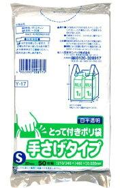 とって付きポリ袋 S 白半透明 50枚組 日本サニパック Y-17