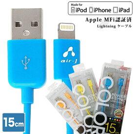 Apple認証 iphone 充電 ケーブル 15cm Lightning ライトニングケーブル MFi認証 断線しにくい 急速充電 充電ケーブル 充電器 アイフォン iPhoneケーブル iPhone6s iPhone6 6Plus iPad iPhoneXR iPhoneXS Max iPhone8 8Plus iPhoneX iPhone7 7Plus iPhoneSE Plus UL.YN