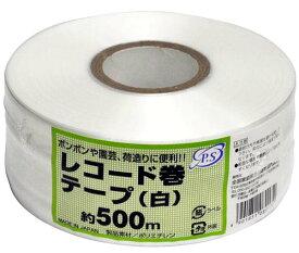 レコード巻テープ 白 500m 全国家庭用品卸商業協同組合