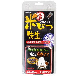 元祖 米びつ先生 6か月用 10kg アラミック 日本製 6か月 6カ月 6ヶ月 半年 虫 害虫 駆除 防虫 コクゾウムシ コクゾウ虫 虫よけ 米 お米 無洗米 保存